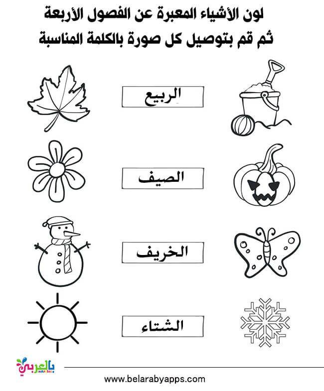 اوراق عمل الفصول الاربعة للاطفال للطباعة انشطة تعليمية بالعربي نتعلم Seasons Worksheets Kindergarten Worksheets Kindergarten Worksheets Printable