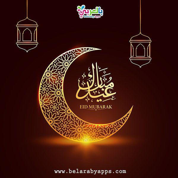 اجمل صور عيد سعيد 2020 عيدكم مبارك عبارات تهنئة بالعيد بالعربي نتعلم Poster Movie Posters Art