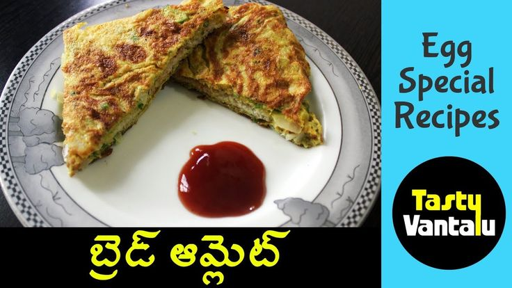 Learn how to make dhaba style bread omelette at home in Telugu. We're social follow us at https://www.facebook.com/Tastyvantalu/