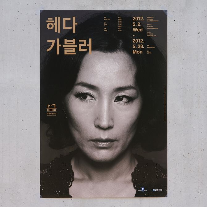 poster for the theater - Hedda Gabler - Jaemin Lee