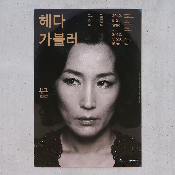poster for theater - Hedda Gabler - Jaemin Lee