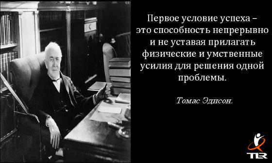 Самое главное условие успеха от Томаса Эдисона.