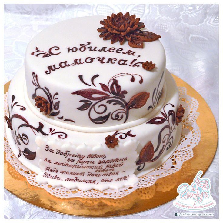 Happy anniversary, mommy! Cake https://www.facebook.com/katrin.smirnova.3958