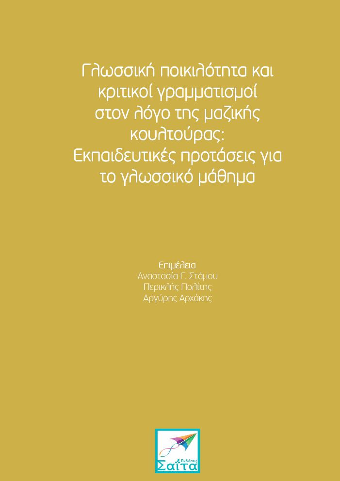 Γλωσσική ποικιλότητα και κρατικοί γραμματισμοί στον λόγο της μαζικής κουλτούρας: Εκπαιδευτικές προτάσεις για το γλωσσικό μάθημα, Αναστασία Γ. Στάμου, Περικλής Πολίτης, Αργύρης Αρχάκης, Εκδόσεις Σαΐτα, Μάιος 2016, ISBN: 978-618-5147-81-5, Κατεβάστε το δωρεάν από τη διεύθυνση: www.saitapublications.gr/2016/05/ebook.202.html