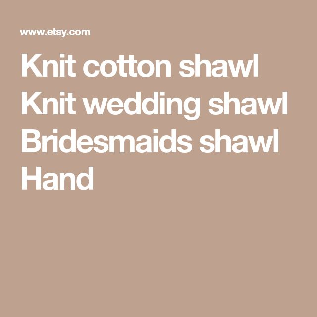 Knit cotton shawl Knit wedding shawl Bridesmaids shawl Hand