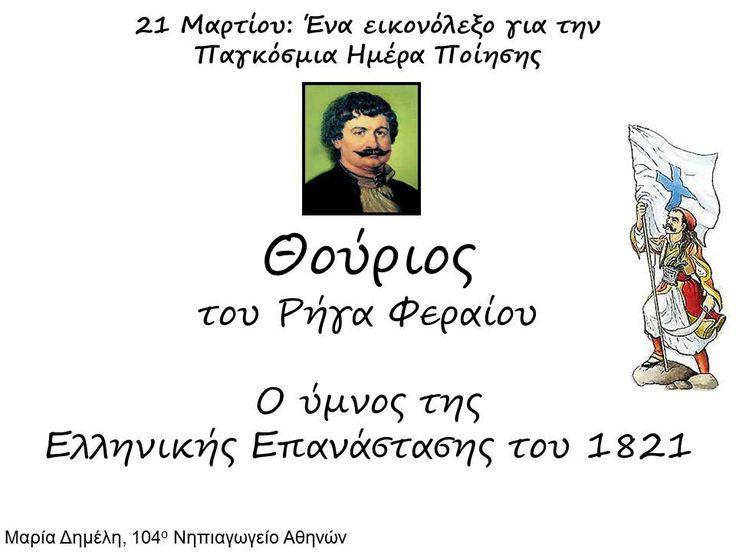 Δραστηριότητες, παιδαγωγικό και εποπτικό υλικό για το Νηπιαγωγείο: 21η Μαρτίου στο Νηπιαγωγείο: Παγκόσμια Ημέρα Ποίησ...