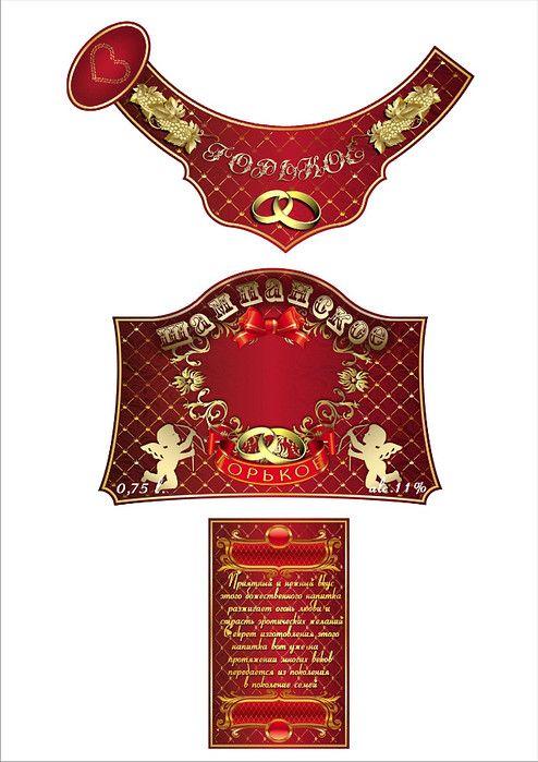 карточка вставляется наклейки на шампанское с фото в челябинске что касается автовладельцев