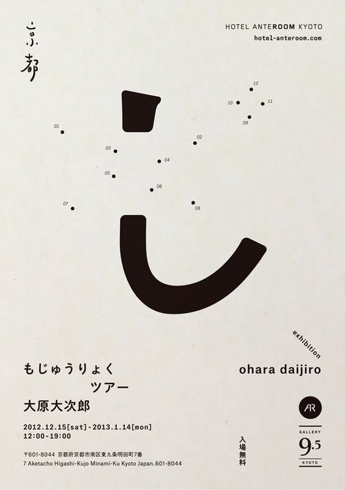 A collection of visual research surveying the history of graphic design in Japan. Conducted by designer, Ryan Hageman. (via DesignWorks on FB)