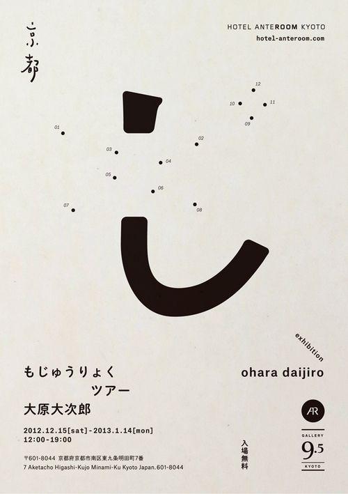 Japanese Poster: Ohara DaijiroExhibition. Yuma Harada. 2012