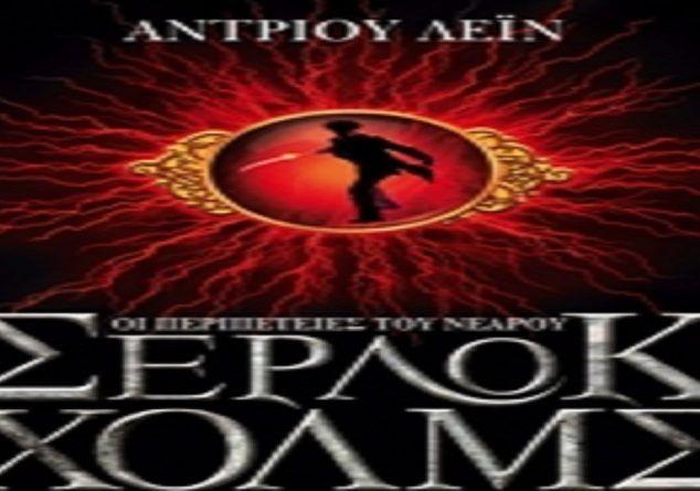 """Ο πατέρας του """"Σέρλοκ Χολμς"""" έρχεται στην Αθήνα. #ΣέρλοκΧολμς #συγγραφέας #παρουσίαση"""