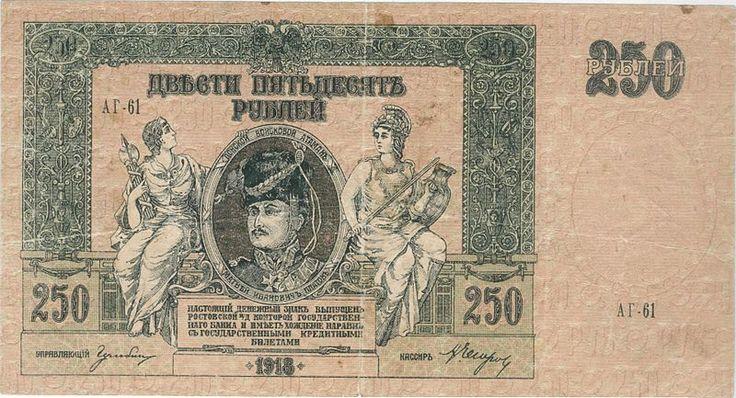 Файл:Донские деньги - 250 рублей. Платов. аверс 1918. Ростов.jpg