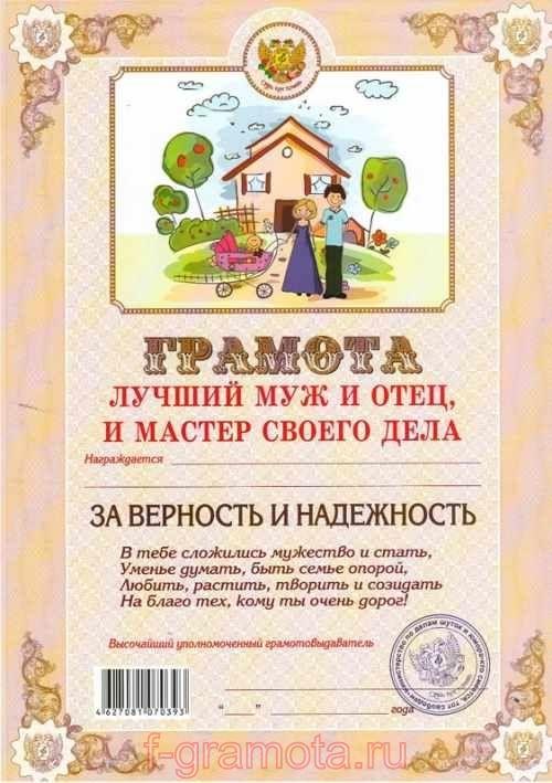 Сертификат на день в подарок 770