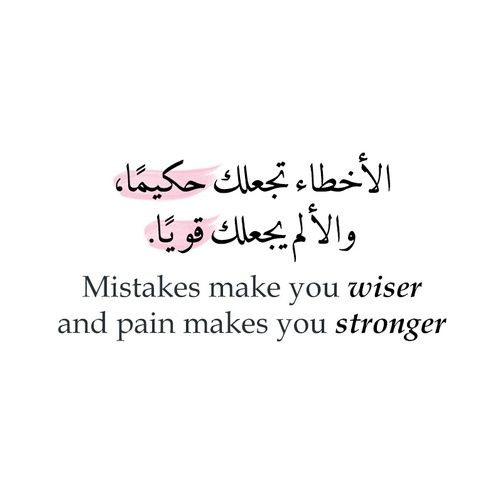 25+ Best Arabic Quotes On Pinterest