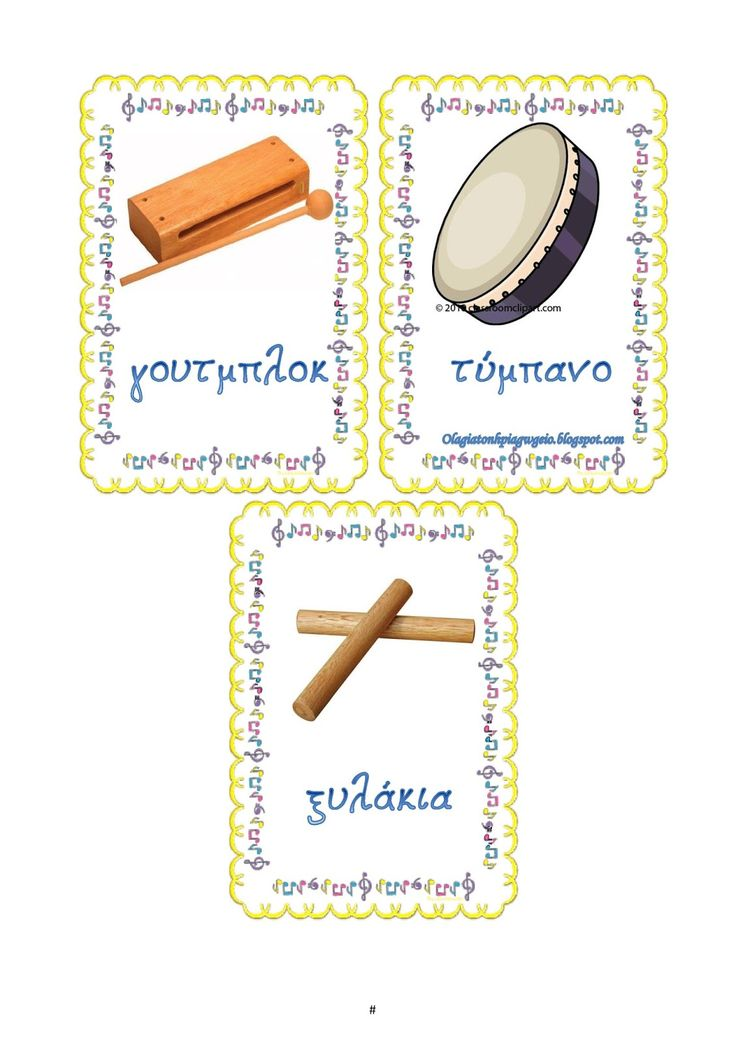 mousika-organa-flashcards-page-003.jpg (1131×1600)