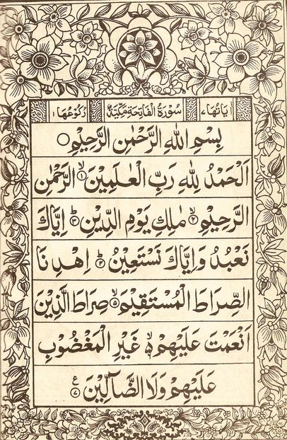 """Al-Fatihah """"The Opening""""  (the first surah/chapter of the Quran)"""
