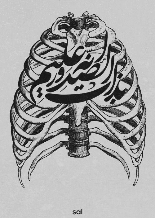Human Hearts (Quran 8:43  Surat al-Anfal)