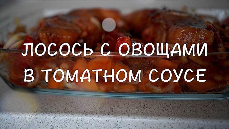 Стейк из лосося с овощами в томатном соусе от ВкусНаДом