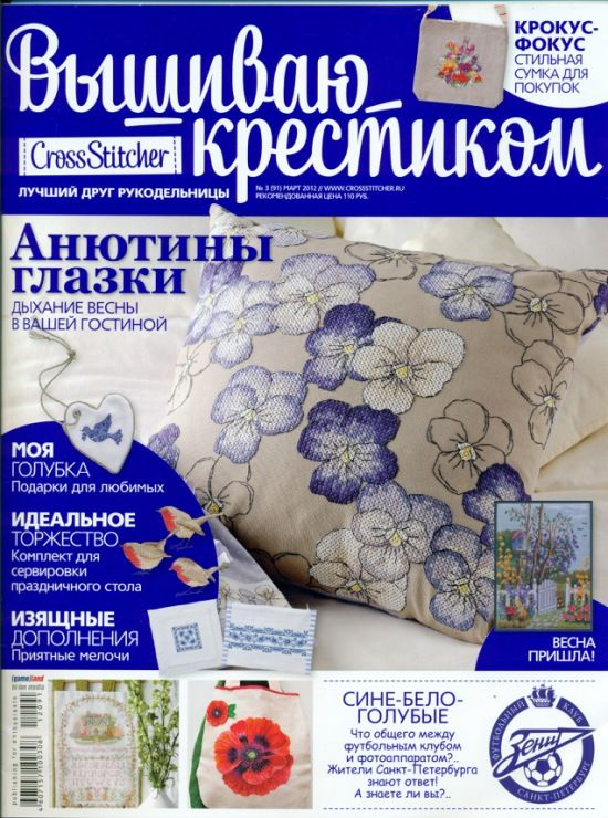 Gallery.ru / Foto # 43 - croce punto 03 (91) 12 - Los-ku-tik