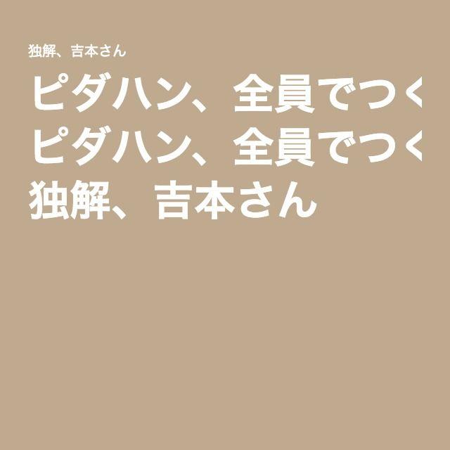 ピダハン、全員でつくる言葉と行動でつくる関係?: 独解、吉本さん