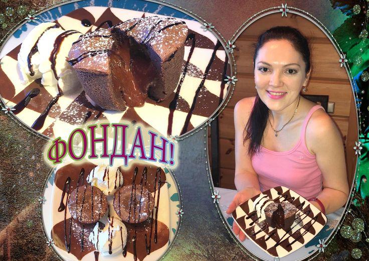 Шоколадный Фондан или пирожное Лава!Fondant au chocolat/Chocolate Lava ...