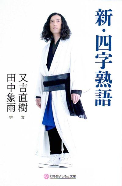 HINAYA KYOTO  mitasu+
