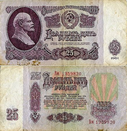 25 Russian Ruble 1961 banknote