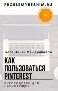 Полезные #советы как пользоваться #pinterest для раскрутки, трафика и продаж на русском языке от видео канала и сайта #pinterestнарусском