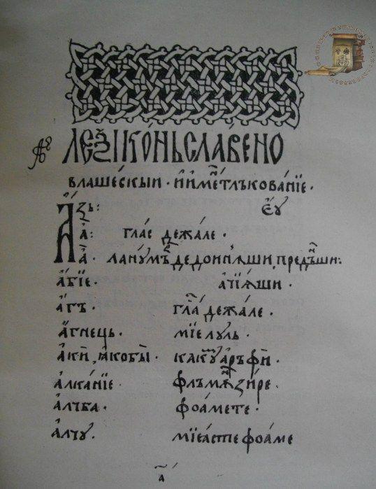 Lexiconul lui Macarie 1