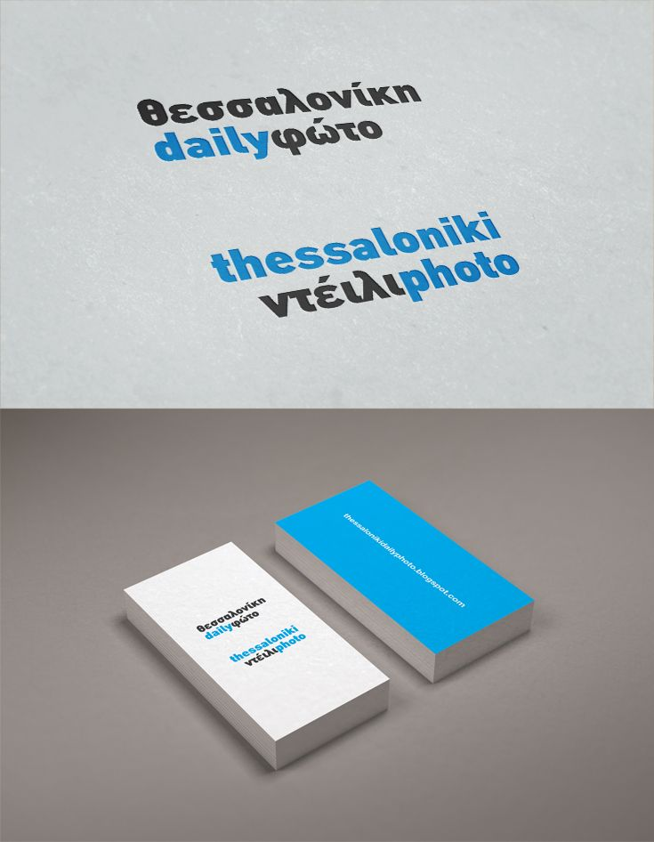 logo and business cards for greek photographer & blogger