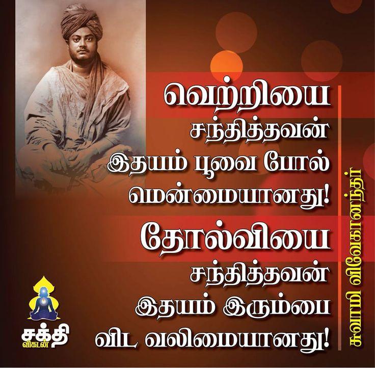 Spritual Quotes Tamil