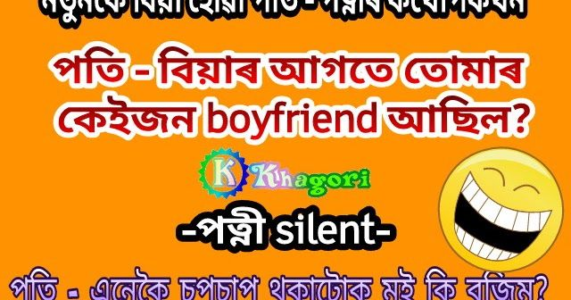 here in this post i provide some whatsapp image joke and funny pics for whatsapp which is in Assamese language. viewers also find here some assamese jokes and assamese comedy images.