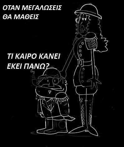 ΜΕΤΕΩΡΟΛΟΓΙΚΟ ΔΕΛΤΙΟ