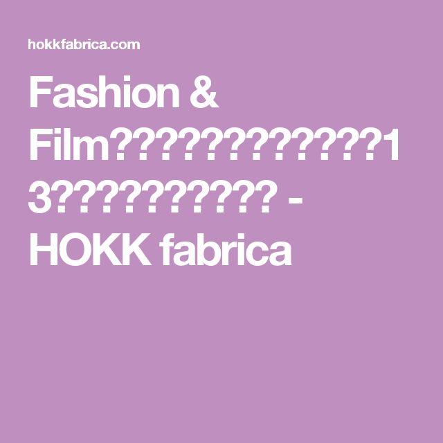 Fashion & Film:時尚與電影的跨界合作,13部值得觀看的時尚廣告 - HOKK fabrica