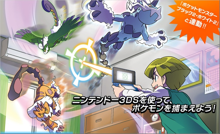 New Pokemon game for the 3DS: Pokemon AR Searcher