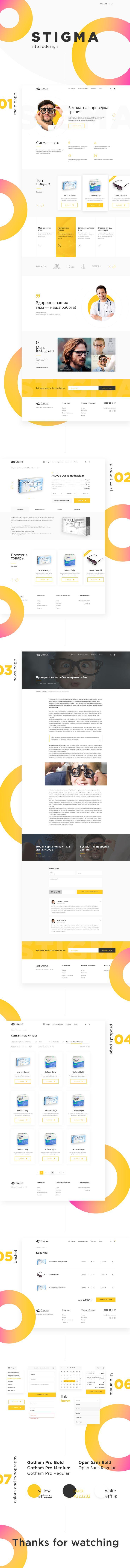 Stigma - network of optics salons