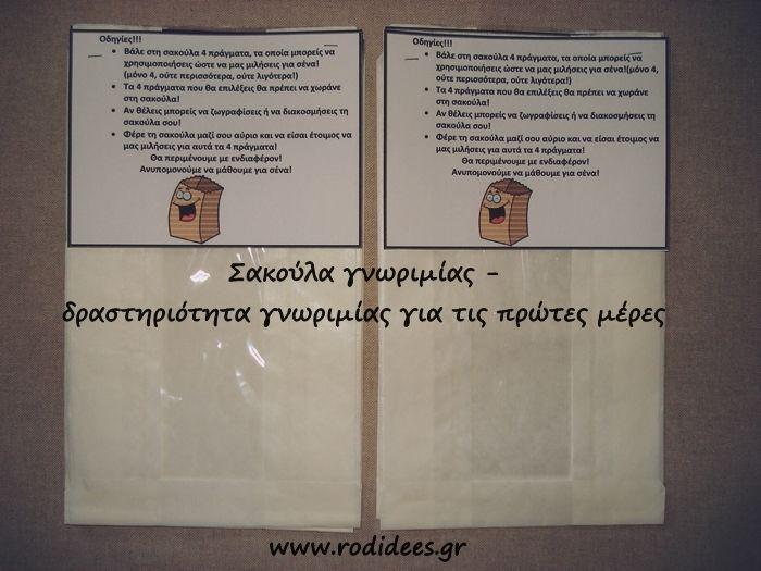 Σακούλα γνωριμίας - δραστηριότητα γνωριμίας για τις πρώτες μέρες