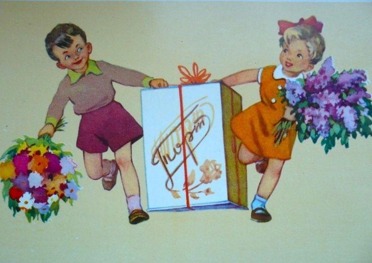 Днем рождения, открытки с днем рождения 50-60 годов
