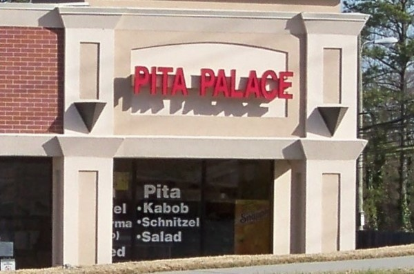 Pita Palace, Atlanta, GA. Addictive!!!