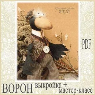 текстильная ворона выкройка: 10 тыс изображений найдено в Яндекс.Картинках