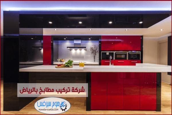 تركيب مطابخ بالرياض Home Kitchen Home Decor