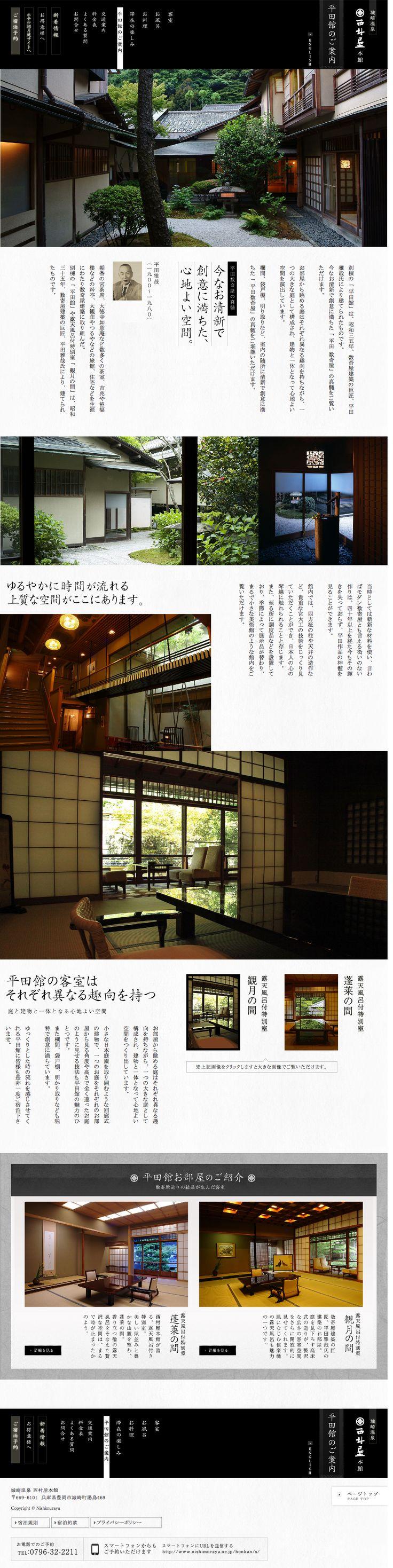 平田館のご案内  城崎温泉 旅館 西村屋本館  公式ホームページ