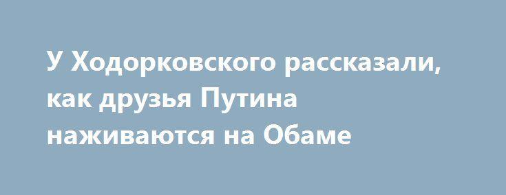"""У Ходорковского рассказали, как друзья Путина наживаются на Обаме http://dneprcity.net/world/u-xodorkovskogo-rasskazali-kak-druzya-putina-nazhivayutsya-na-obame/  Друзья президента РФ Владимира Путина наживаются на российско-американском космическом контракте на 2 миллиарда долларов. Об этом пишут в статье американского издания The Daily Beast, размещенной на сайте фонда """"Открытая Россия"""","""