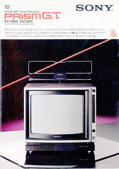 Sony KV-14D2 Trinitron TV (1983)
