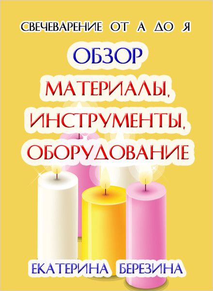 Мини-свечи - Свечеварение от А до Я. Свечи своими руками. Изготовление свечей в домашних условиях