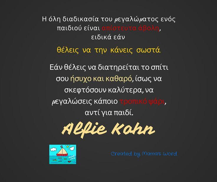 Alfie Kohn, #quotes, #greek, #child