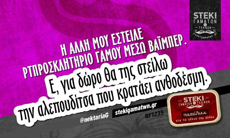 Η άλλη μου έστειλε προσκλητήριο γάμου μέσω βάιμπερ @nektariaG - http://stekigamatwn.gr/f1235/