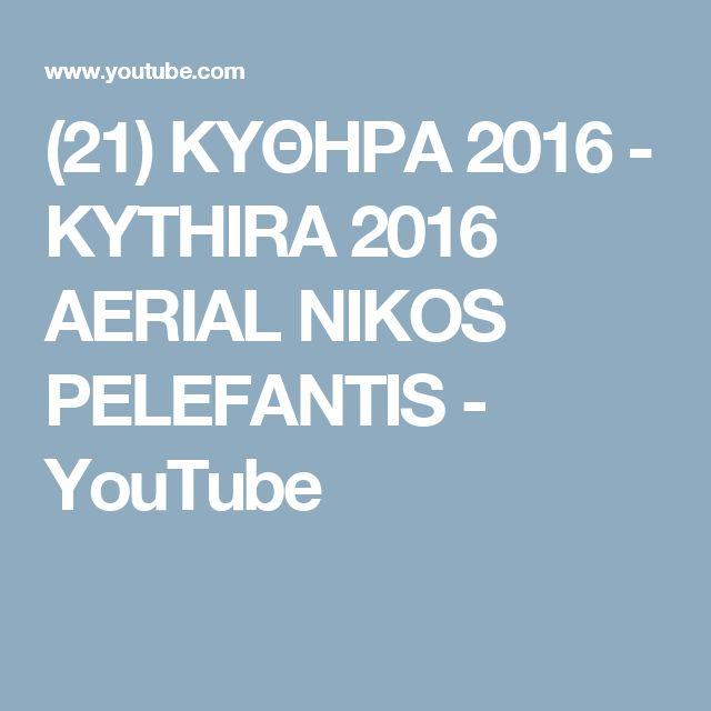 (21) ΚΥΘΗΡΑ 2016 - KYTHIRA 2016 AERIAL NIKOS PELEFANTIS - YouTube