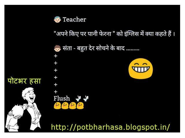 Potbhar Hasa - English Hindi Marathi Jokes Chutkule Vinod : Hindi Jokes Teacher and Santa