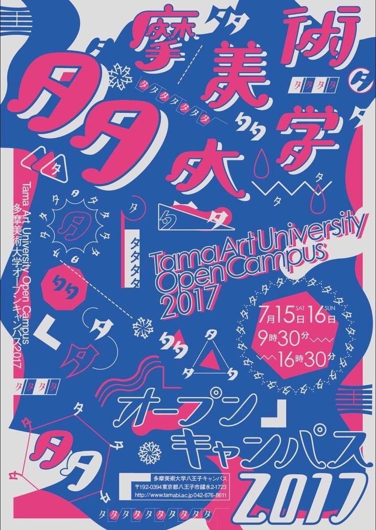 """typ-m-z5: """"2017.6 オープンキャンパスポスター """""""