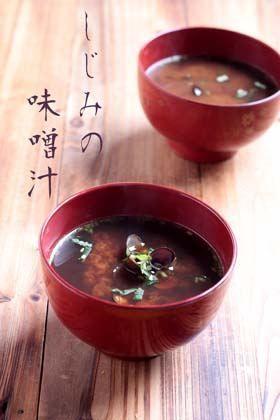 美味しいしじみの味噌汁(赤だし)の作り方 - 使えるレシピ